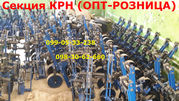 Секция КРН (опт-розница)продажа по Украине